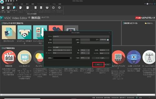 VSDCで動画にモザイクをかける初期設定