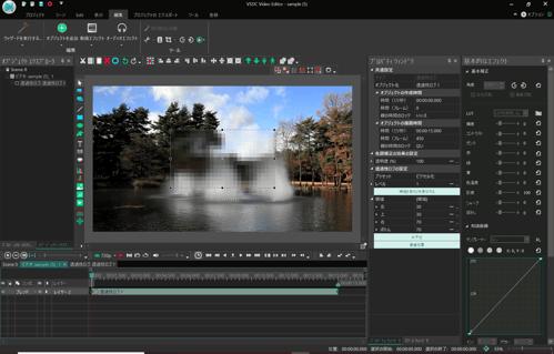 VSDCで動画にかけるモザイクを調整