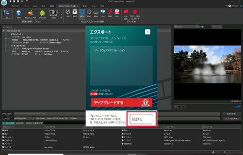 VSDCでモザイクをかけた動画をエクスポート