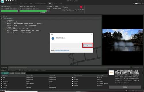 VSDCでモザイクをかけた動画のエクスポートが完了