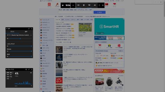 Yahoo! JAPANのホーム画面をゲームバーで画面録画