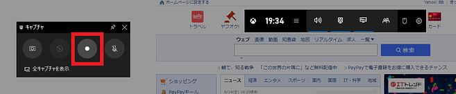 Windows PCでゲームバーを起動して画面録画を開始