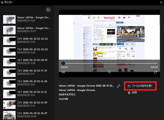 Windows PCのゲームバーで画面録画した動画の保管場所を確認