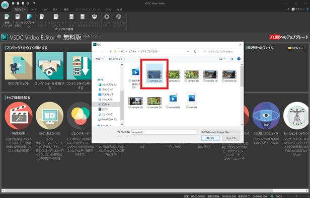明るさを調整する動画をVSDCにインポート