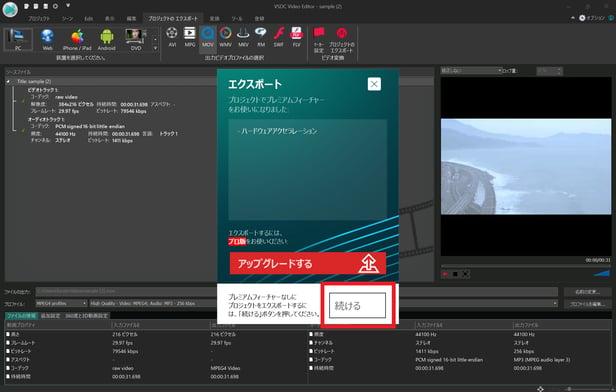 VSDCで明るさを調整した動画をエクスポート