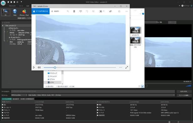 VSDCで明るさを調整した動画を確認