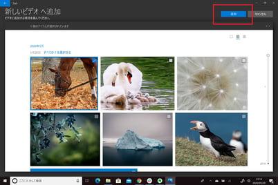 Window フォトでスライドショーにしたい画像を追加