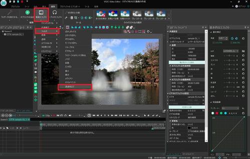 VSDCで動画にモザイクをかける設定
