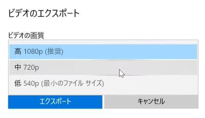 ビデオの画質選択とエクスポート画面