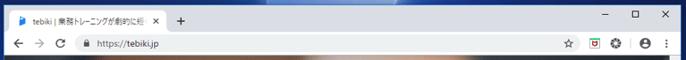 Chromeのツールバー