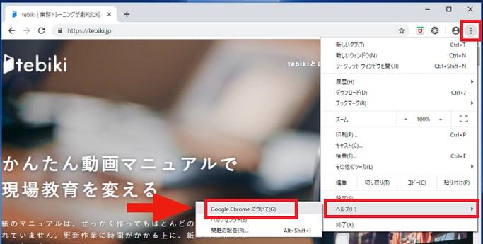Chromeのメニューを押し、バージョンを確認