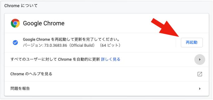 Chromeのバージョンを最新版に更新