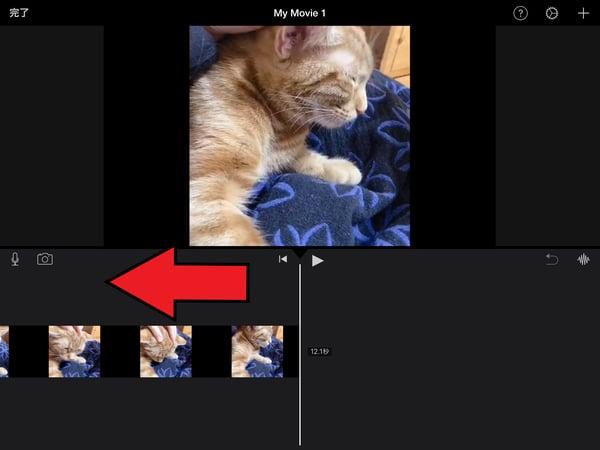 iMovieを使って、iPadでワイプ動画挿入のタイミングを調整