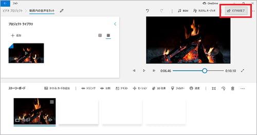Windows フォトで「ビデオの完了」をクリック