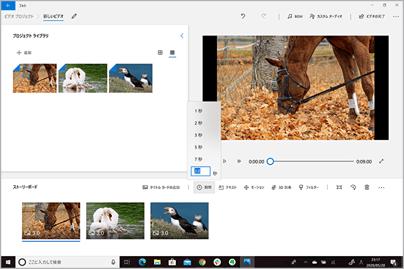 Windows フォトでスライドショーの表示時間を設定