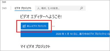 Windows フォトの「新しいビデオ プロジェクト」ボタン