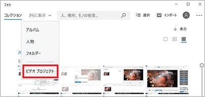 Windows フォトの「ビデオプロジェクト」ボタン