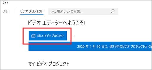 Window フォトで「新しいビデオプロジェクト」を選択