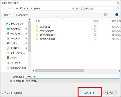 Windows フォトで作成したスライドショーをエクスポート