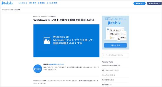 Windows PCのゲームバーで画面録画中