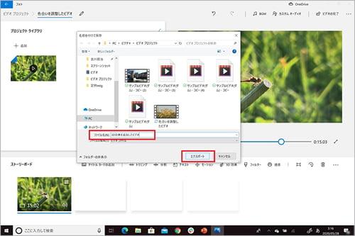 Windows フォトで3D効果を追加した動画をエクスポート