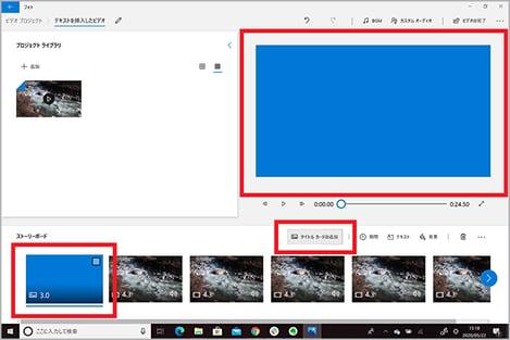 Windows フォトを使って動画にタイトルボードの追加