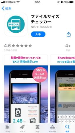 アプリ『ファイルサイズチェッカー』のインストール画面スクショ