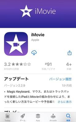 iMovieのスクリーンショット