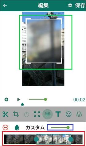 「動画編集&加工」でモザイク加工の詳細を設定