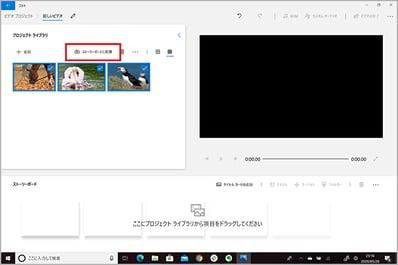Windows フォトでファイルをストーリーボードに配置