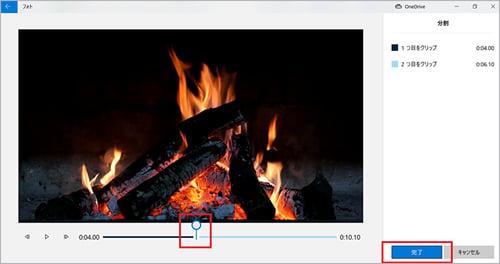 Windows フォトで動画を分割