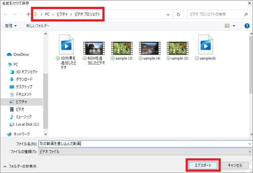 Windows フォトで編集した動画をエクスポートする