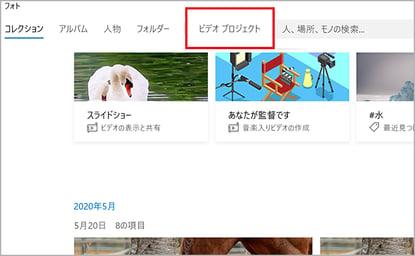 Windows フォトの「ビデオ プロジェクト」ボタン