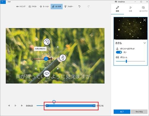 Windows フォトで、動画に3D効果を追加するタイミングを調整
