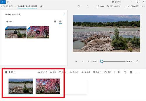 Windows フォトで編集したい動画をストーリーボードに追加