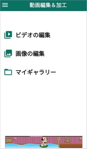 も ざいく android 動画 アプリ