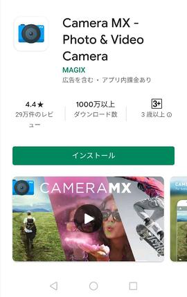Camera MXのスクリーンショット
