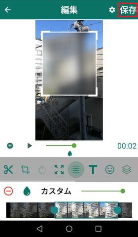 「動画編集&加工」でモザイク加工した動画を保存