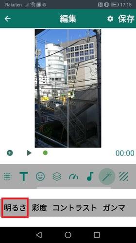 「動画編集&加工」でビデオの明るさを調整
