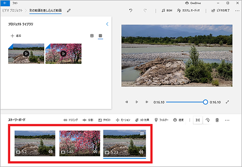 Windows フォトで動画の途中に別の動画を差し込む