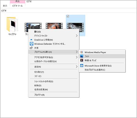 編集したい動画をWindows フォトで開く