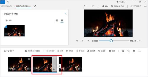 Windows フォトで分割した動画の音声をカット