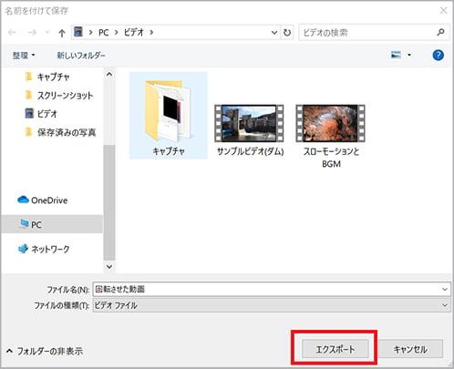 Windows フォトで回転させた動画をエクスポート