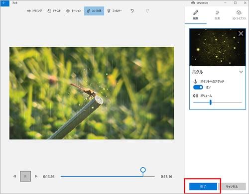 Windows フォトで動画に3D効果を追加