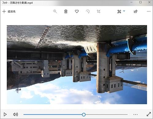 Windows フォトで回転させた動画