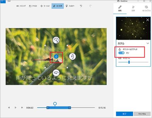 Windows フォトで、特定の対象物に3D効果を追加