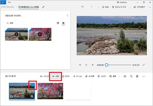 Windows フォトで動画を分割する