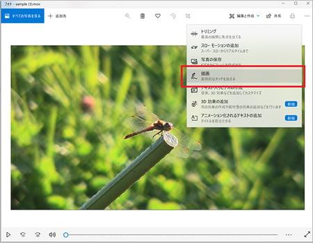 Windows フォトで動画に描画する