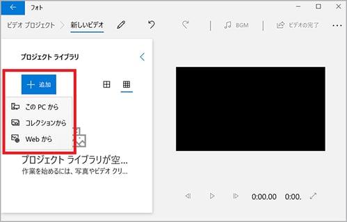 Windows フォトでプロジェクト ライブラリに動画を追加する