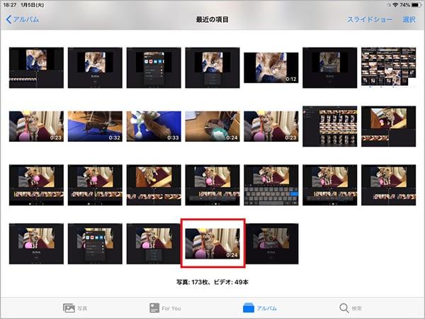 iMovieを使って、iPadでテロップ挿入した動画を確認